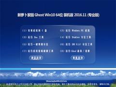 新萝卜家园Ghost Win10 X64 官方稳定版v201611(无需激活)