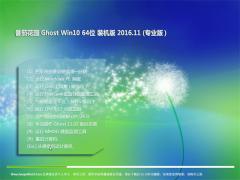 番茄花园Ghost Win10 64位 安全快速版V2016年11月(永久激活)