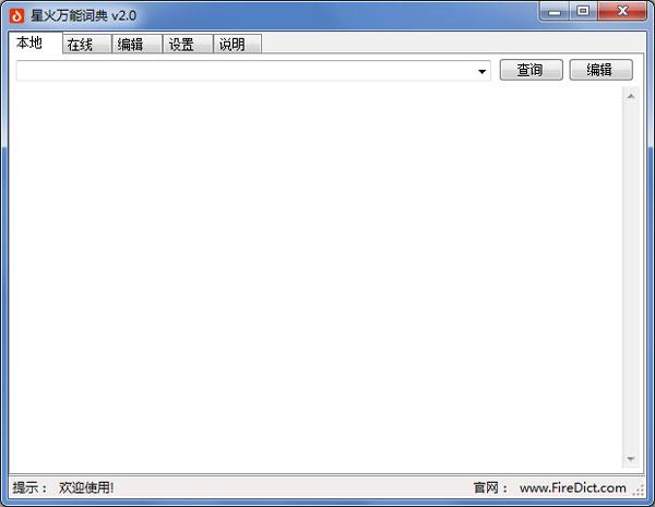 星火万能词典 V2.0 绿色版