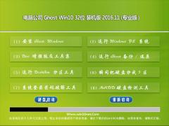 电脑公司Ghost Win10 (32位) 专业版v2016.11月(自动激活)