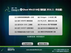 深度技术Ghost Win10 X64 专业版2016v11(免激活)