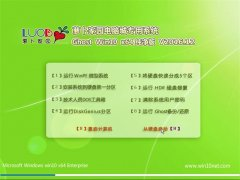 新萝卜家园Ghost Win10 X64 超纯纯净版V201612(免激活)