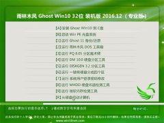 雨林木风Ghost Win10 X32位 抢先装机版V2016年12月(免激活)