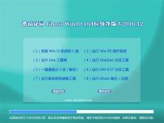 番茄花园Ghost Win10 x64位 超纯纯净版2016v12(激活版)