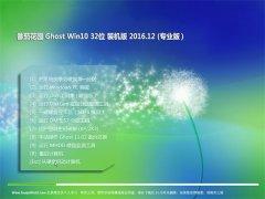 番茄花园Ghost Win10 X32 超纯装机版V201612(完美激活)
