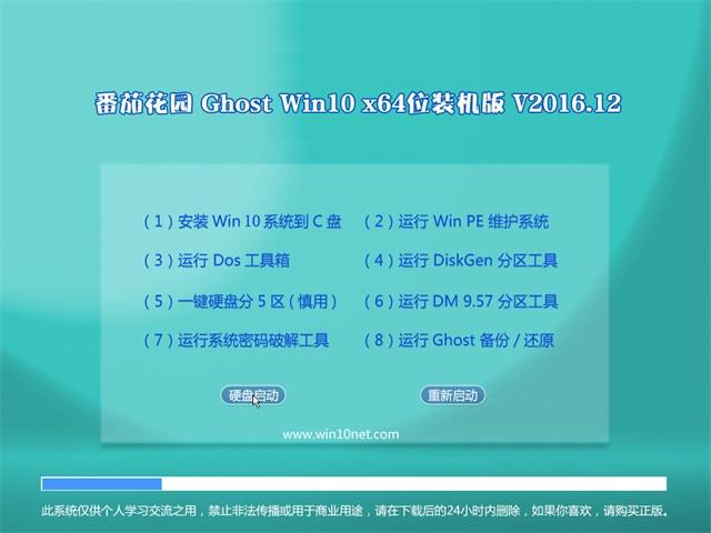 番茄花园Ghost Win10 (64位) 旗舰装机版2016.12(激活版)