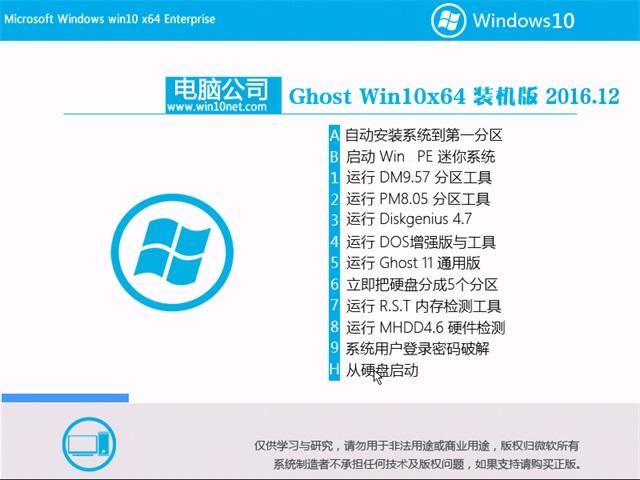 电脑公司Ghost Win10 X64位 安全防护版v2016年12月(激活版)