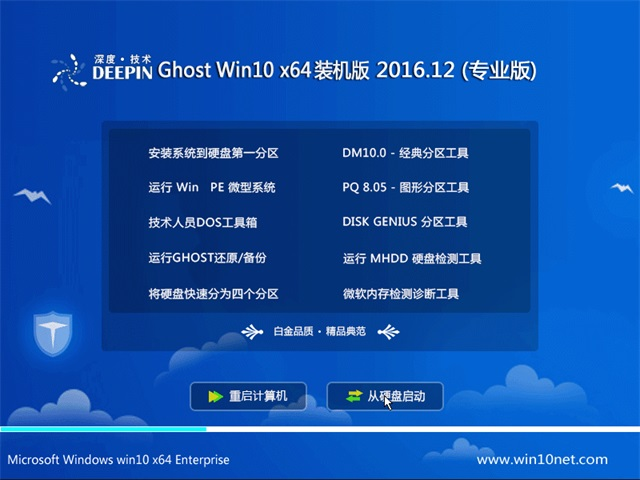 深度技术Ghost Win10 x64 经典旗舰版v2016年12月(无需激活)