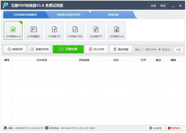 互盾PDF转换器 V1.0 试用版
