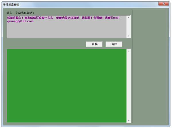 粤语发音查询 V1.0 绿色版