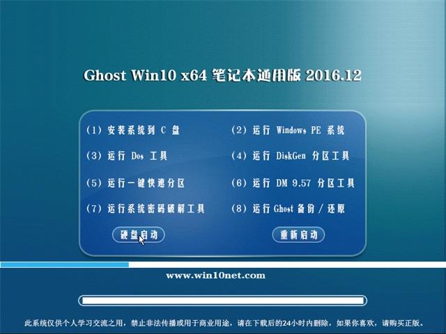 系统之家Ghost Win10 X64位 笔记本通用版2016.12月(完美激活)