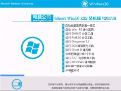 电脑公司Ghost Win10 (32位) 精选装机版V2017.01月(免激活)