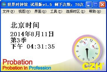 世界时钟馆 V1.5