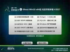 深度技术Ghost Win10 X64位 元旦节贺岁版V2017(完美激活)