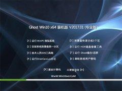 系统之家Ghost Win10 x64位官方正式版v2017.01月(无需激活)