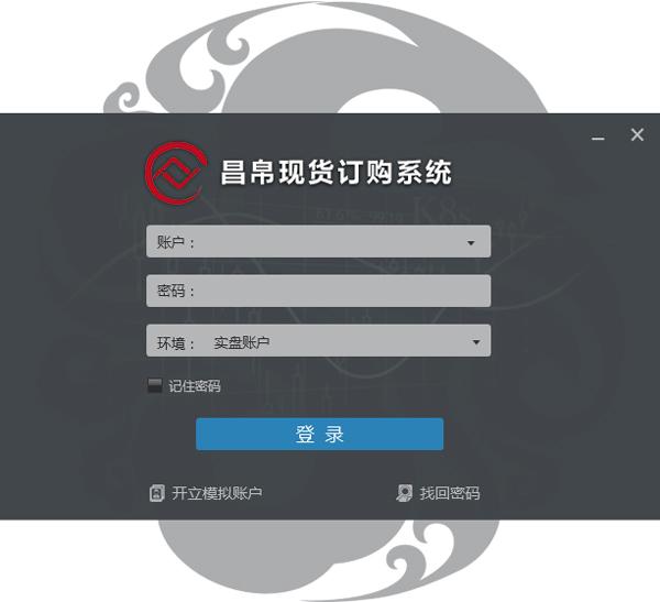 昌帛现货订购系统 V1.0