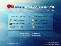 番茄花园Ghost Win10 X32 精选纯净版V2017年02月(完美激活)