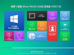 新萝卜家园Ghost Win10 x64 官方纯净版v201702(自动激活)
