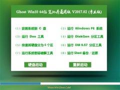 系统之家Ghost Win10 (X64) 推荐笔记本通用版2017v02(自动激活)