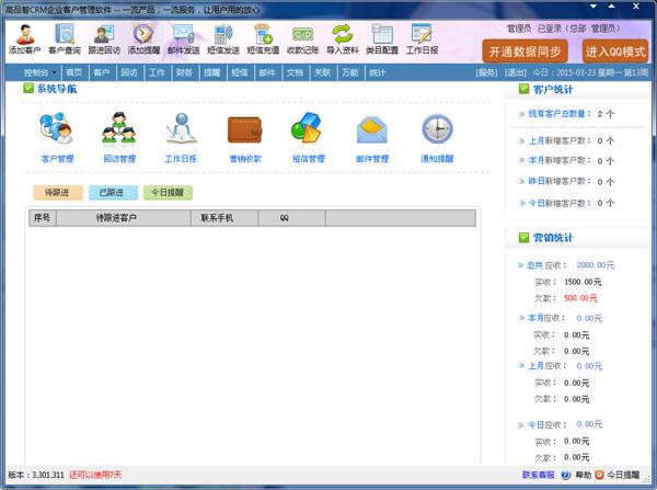 高品智CRM企业客户管理软件 V3.301.311