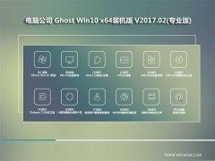 电脑公司Ghost Win10 (X64) 装机优化版V2017.02月(免激活)