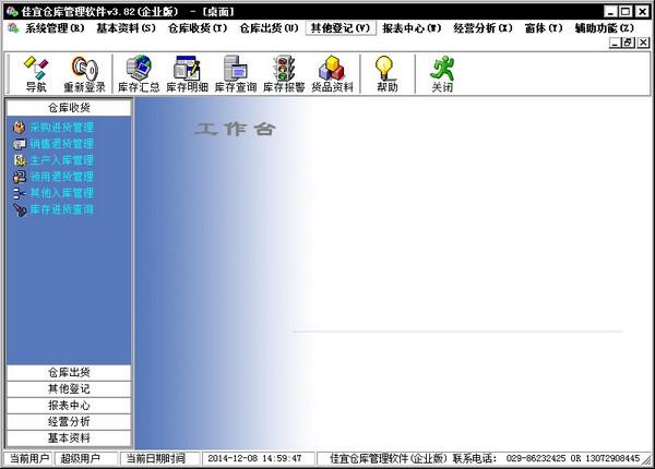 佳宜仓库管理软件 V3.82 企业版