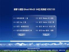 新萝卜家园Ghost Win10 X64位 抢先纯净版2017.03(完美激活)