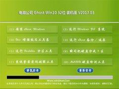 电脑公司Ghost Win10 (32位) 最新装机版2017V03(绝对激活)