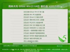 雨林木风Ghost Win10 x64位 完美装机版2017V03(免激活)