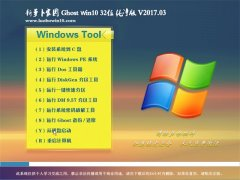 新萝卜家园Ghost Win10 x32 官方纯净版2017v03(自动激活)