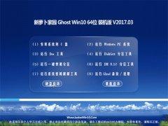 新萝卜家园Ghost Win10 (64位) 装机稳定版V201703(完美激活)
