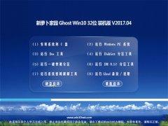 新萝卜家园Ghost Win10 X32 办公装机版2017V04(免激活)