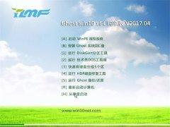 雨林木风Ghost Win10 64位 极速纯净版2017年04月(免激活)