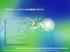 番茄花园Ghost Win10 x32位 官方装机版V201704(完美激活)