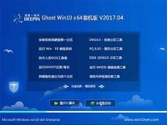 深度技术Ghost Win10 x64位 经典极速版2017年04月(激活版)