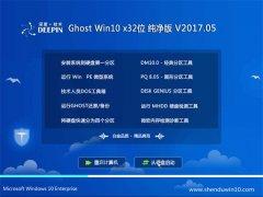 深度技术Ghost Win10 x32位 收藏纯净版2017.05(绝对激活)