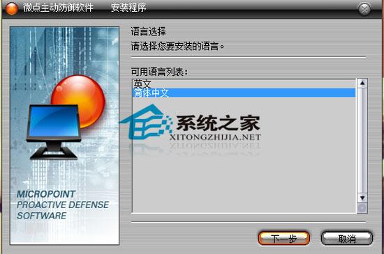 微点主动防御软件 2.0.20266.0140 简体中文版