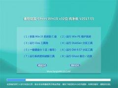 番茄花园Ghost Win10 X32位 典藏纯净版V2017年05月(自动激活)