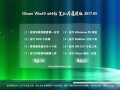系统之家Ghost Win10 (64位) 笔记本通用版v201705(无需激活)