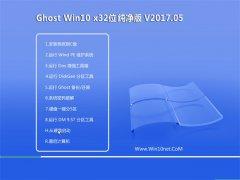 中关村Ghost Win10 x32 纯净版V201705(免激活)