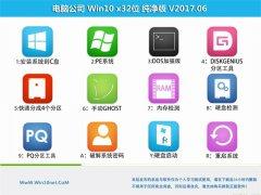 电脑公司Ghost Win10 x32 精选纯净版2017V06(完美激活)