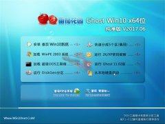 番茄花园Ghost Win10 (X64) 增强纯净版v2017年06月(完美激活)