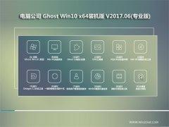 电脑公司Ghost Win10 (64位) 经典装机版V2017.06月(自动激活)