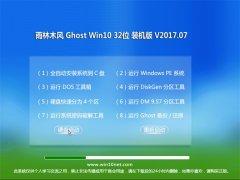 雨林木风Ghost Win10 X32位 优化装机版2017.07月(免激活)