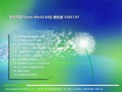 番茄花园Ghost Win10 (X64) 绿色装机版2017v07(免激活)