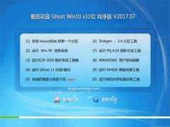 番茄花园Ghost Win10 X32位 办公纯净版2017年07月(免激活)