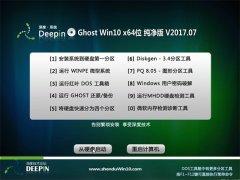 深度技术Ghost Win10 x64位 可靠纯净版v2017.07(激活版)
