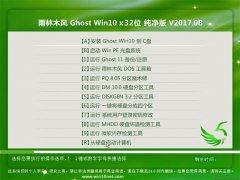 雨林木风Ghost Win10 X32 办公纯净版v2017.08月(免激活)