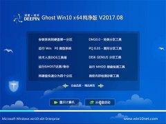 深度技术Ghost Win10 x64 多驱动纯净版V2017年08月(完美激活)