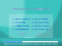 番茄花园Ghost Win10 (64位) 安全装机版2017V08(绝对激活)